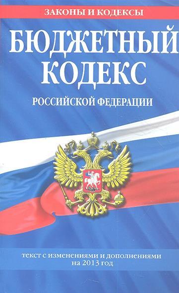 Бюджетный кодекс Российской Федерации. Текст с изменениями и дополнениями на 2013 года