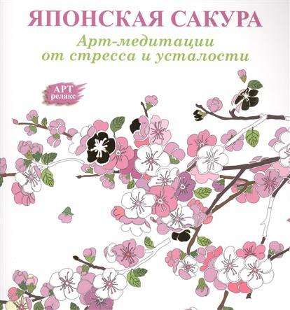 Яковлева Е. (ред.) Японская сакура: Арт-медитации от стресса и усталости ISBN: 9785170919604