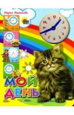 Часы Мой день