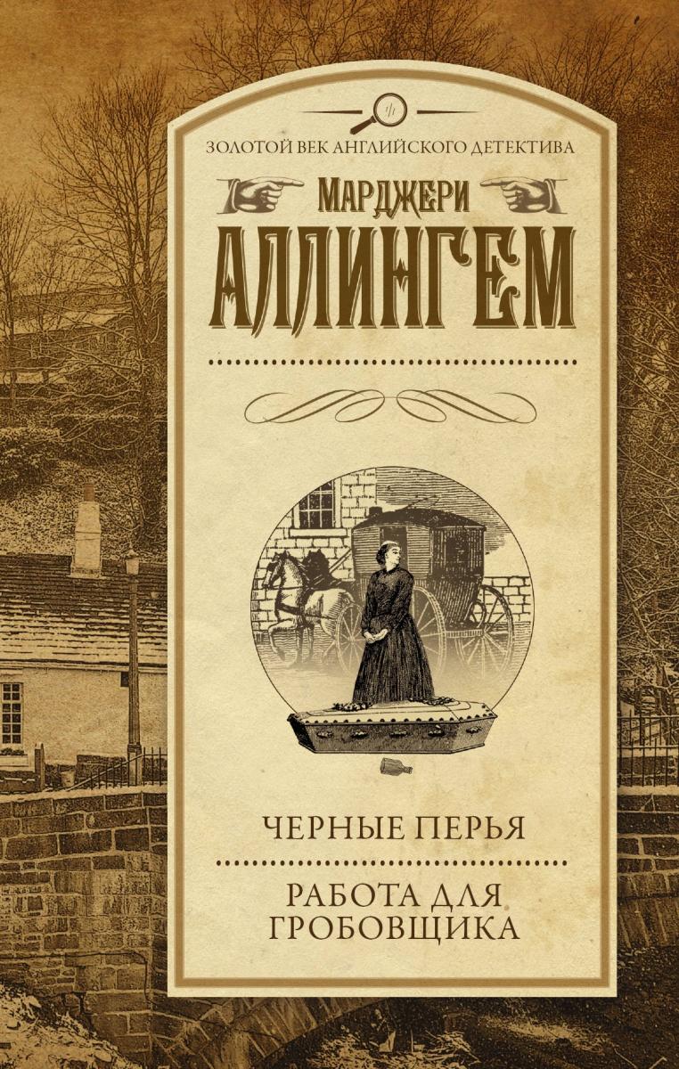 Аллингем М. Черные перья. Работа для гробовщика ISBN: 9785171034078 аллингем м теория выбора очень краткое введение