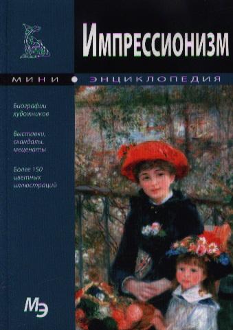 Мосин И. (ред.) Импрессионизм ISBN: 9786094561061