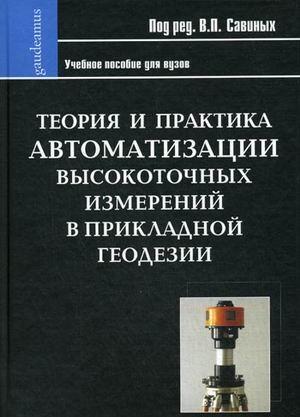 Савиных В.П. (ред.) Теория и практика автоматизации...