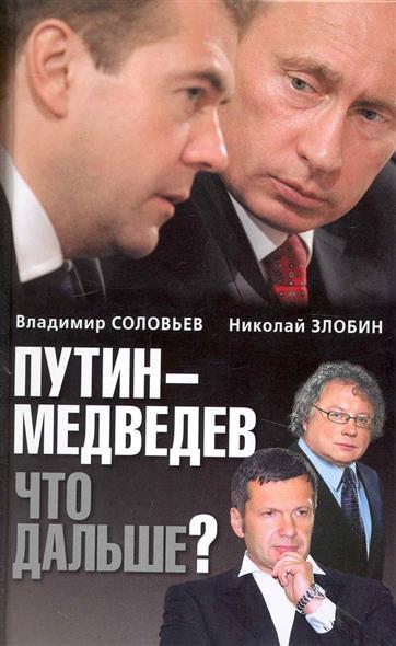 Путин Медведев Что дальше