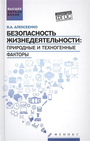 Алексеенко В. Безопасность жизнедеятельности: природные и техногенные факторы ISBN: 9785222267813 в а алексеенко жизнедеятельность и биосфера