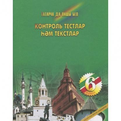 Контрольные тесты и тексты по татарскому языку. Пособие для учащихся 6 классов основных общеобразовательных школ с русским языком обучения