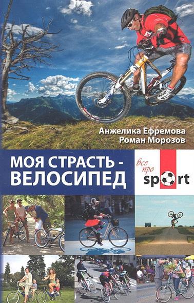 Моя страсть велосипед