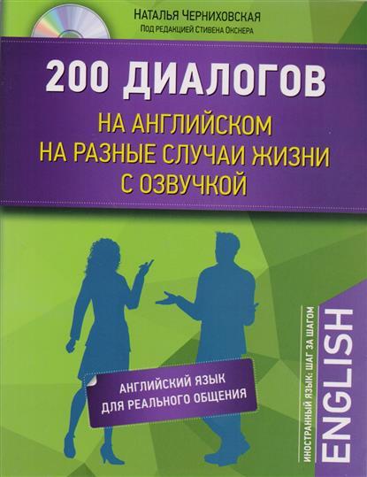Черниховская Н. 200 диалогов на английском на разные случаи жизни с озвучкой (+CD) черниховская н начни учить английский english start up cd isbn 9785699606665