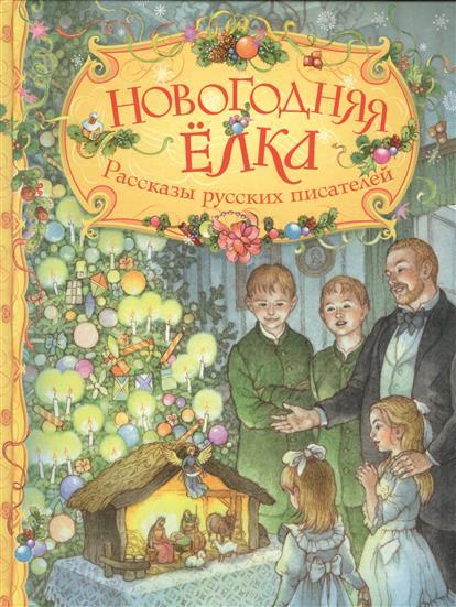Лемени-Македон П., (ред.) Новогодняя елка. Рассказы русских писателей