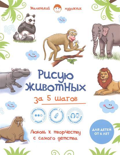Рисую животных за 5 шагов. Для детей от 6 лет