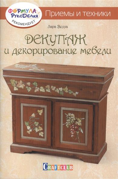 Декупаж и декорирование мебели. Приемы и техники