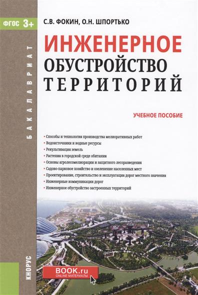 Фокин С., Шпротько О. Инженерное обустройство территорий. Учебное пособие
