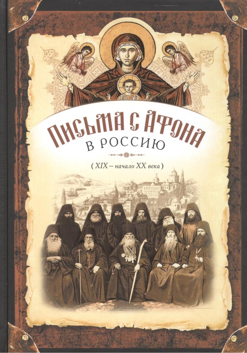 Чеканова Е. (ред.) Письма с Афона в Россию (XIX - начало XX века)