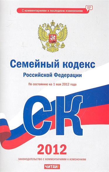 Семейный кодекс Российской Федерации. По состоянию на 1 мая 2012 года
