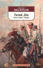 Тихий Дон (комплект из 2 книг)