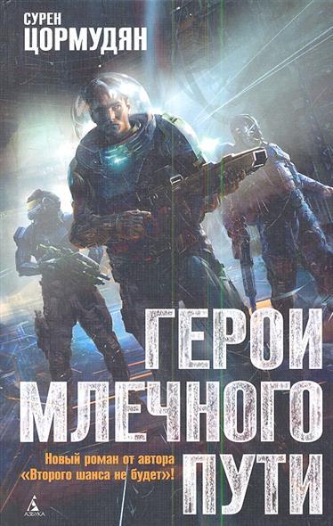 Цормудян С. Герои Млечного Пути
