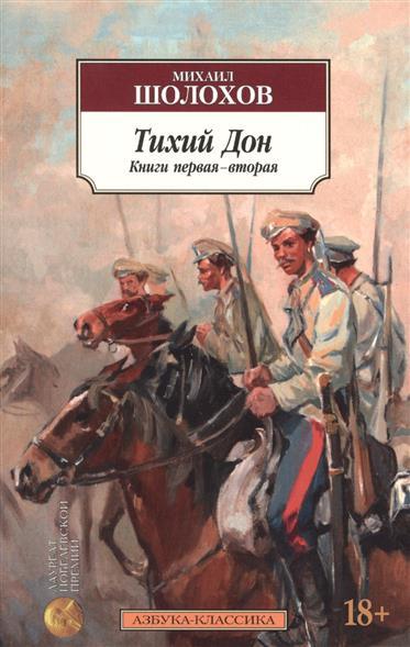 Шолохов М. Тихий Дон (комплект из 2 книг) цена