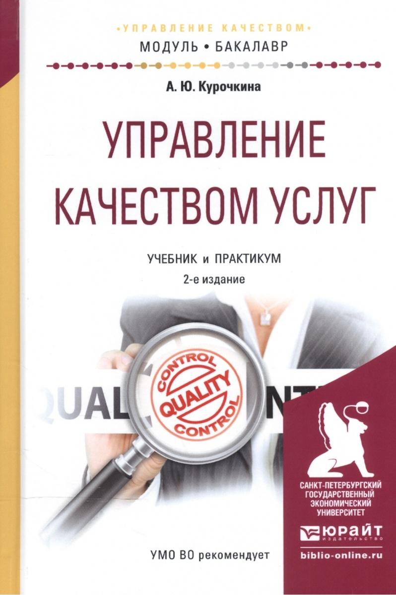 Управление качеством услуг. Учебник и практикум для академического бакалавриата