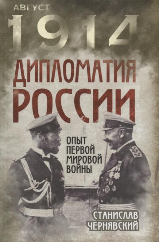 Чернявский С. Дипломатия России. Опыт Первой мировой войны