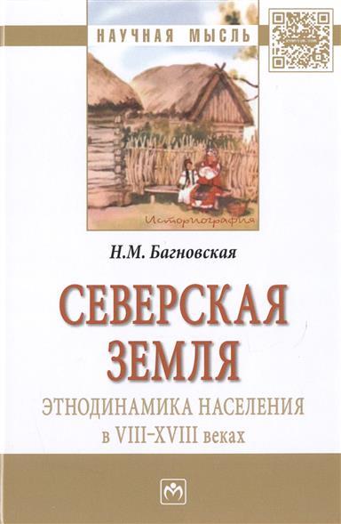 Северская земля. Этнодинамика населения в VIII-XVIII веках