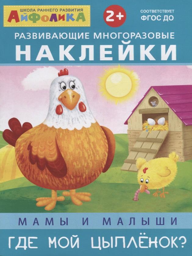 Новосельцева А., Шестакова И. (ред.) Развивающие многоразовые наклейки. Мамы и малыши. Где мой цыпленок? кошелева а ред мамы и малыши