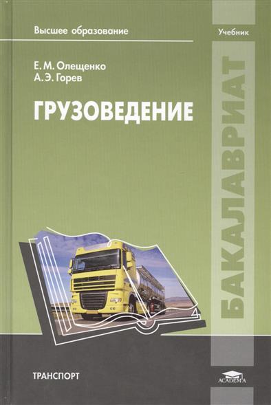 Олещенко Е., Горев А. Грузоведение. Учебник е м олещенко а э горев грузоведение учебник