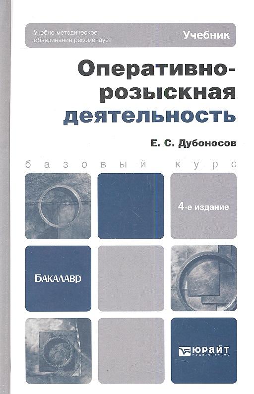 Дубоносов Е. Оперативно-розыскная деятельность. Учебник для вузов. 4-е издание, переработанное и дополненное дубоносов е с судебно бухгалтерская экспертиза учебник
