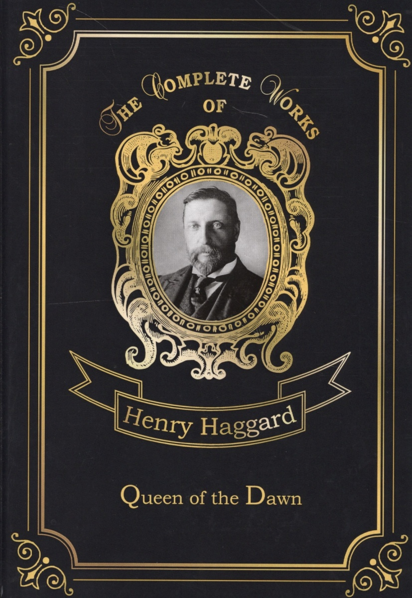Haggard H. Queen of the Dawn h rider haggard queen sheba's ring перстень царицы савской
