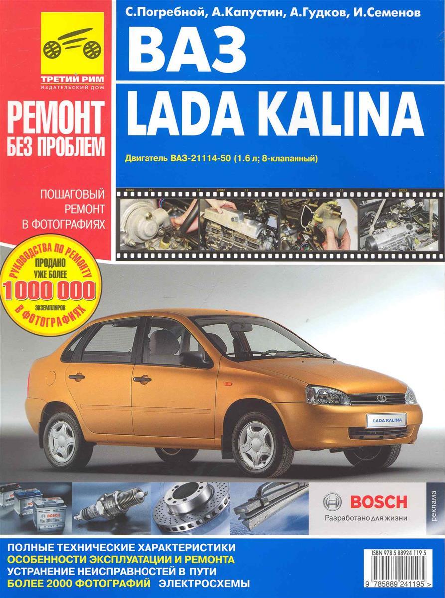 ВАЗ Lada Kalina в фото