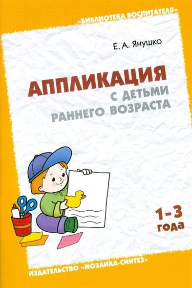 Аппликация с детьми раннего возраста 1-3 года
