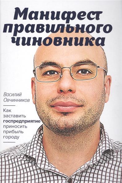 Овчинников В. Манифест правильного чиновника