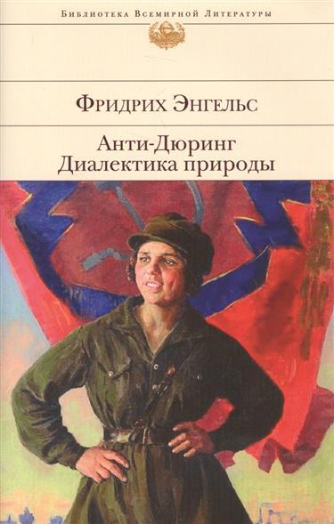 Энгельс Ф. Анти-Дюринг. Диалектика природы ISBN: 9785699947379 е дюринг ценность жизни