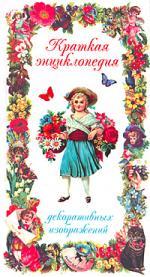 Краткая энциклопедия декоративных изображений ISBN: 9785170497201
