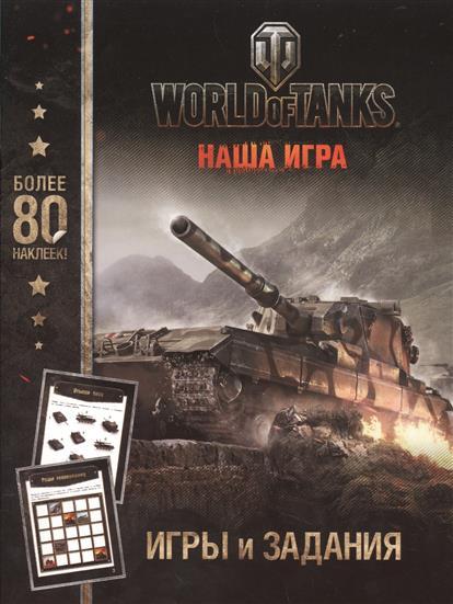 Ульянова М. (ред.) World Of Tanks. Игры и задания. Более 80 наклеек! ульянова м ред world of tanks раскраска техника ссср и кнр наклейки внутри