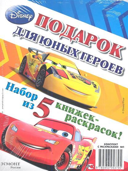 Комплект с раскрасками № 1. Подарок для юных героев (комплект из 5 книг) серия книга в подарок комплект из 8 книг