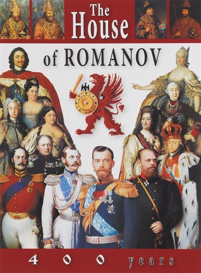 The House of Romanov. 400 years = Дом Романовых. 400 лет. Альбом на английском языке