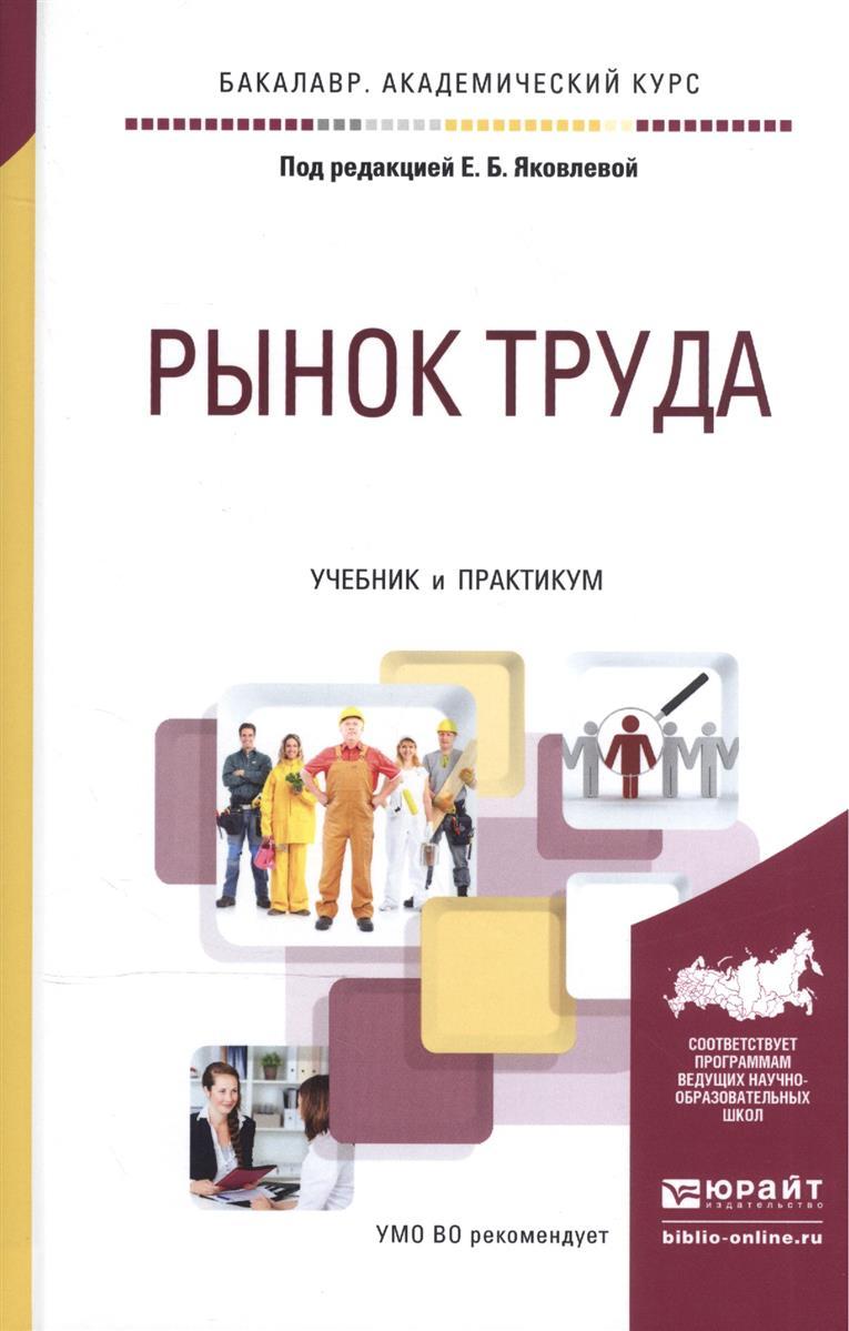 Рынок труда. Учебник и практикум для академического бакалавриата