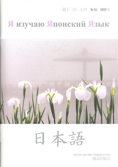 Журнал. Я изучаю японский язык. № 12, 2012