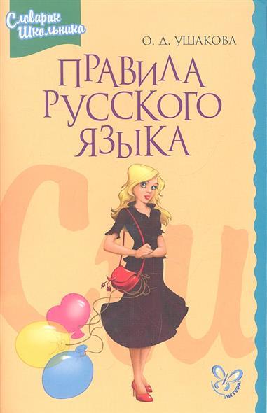 Правила русского языка. Издание исправленное и дополненное