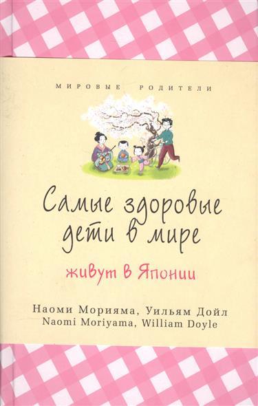 Морияма Н., Дойл У. Самые здоровые дети в мире живут в Японии ISBN: 9785906837400 музыка цунами в японии
