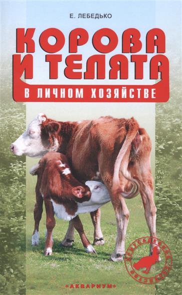 Корова и телята в личном хозяйстве. Выбор породы, содержание, разведение и профилактика заболеваний