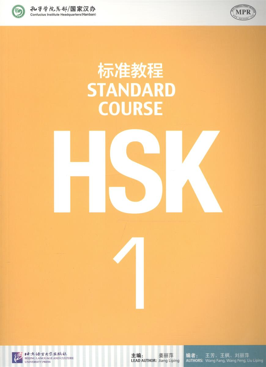 Jiang Liping HSK Standard Course 1 - Student's book&CD/ Стандартный курс подготовки к HSK, уровень 1. Учебник с CD (на китайском и английском языках) jiang liping hsk standard course 4b workbook cd стандартный курс подготовки к hsk уровень 4b рабочая тетрадь mp3 cd