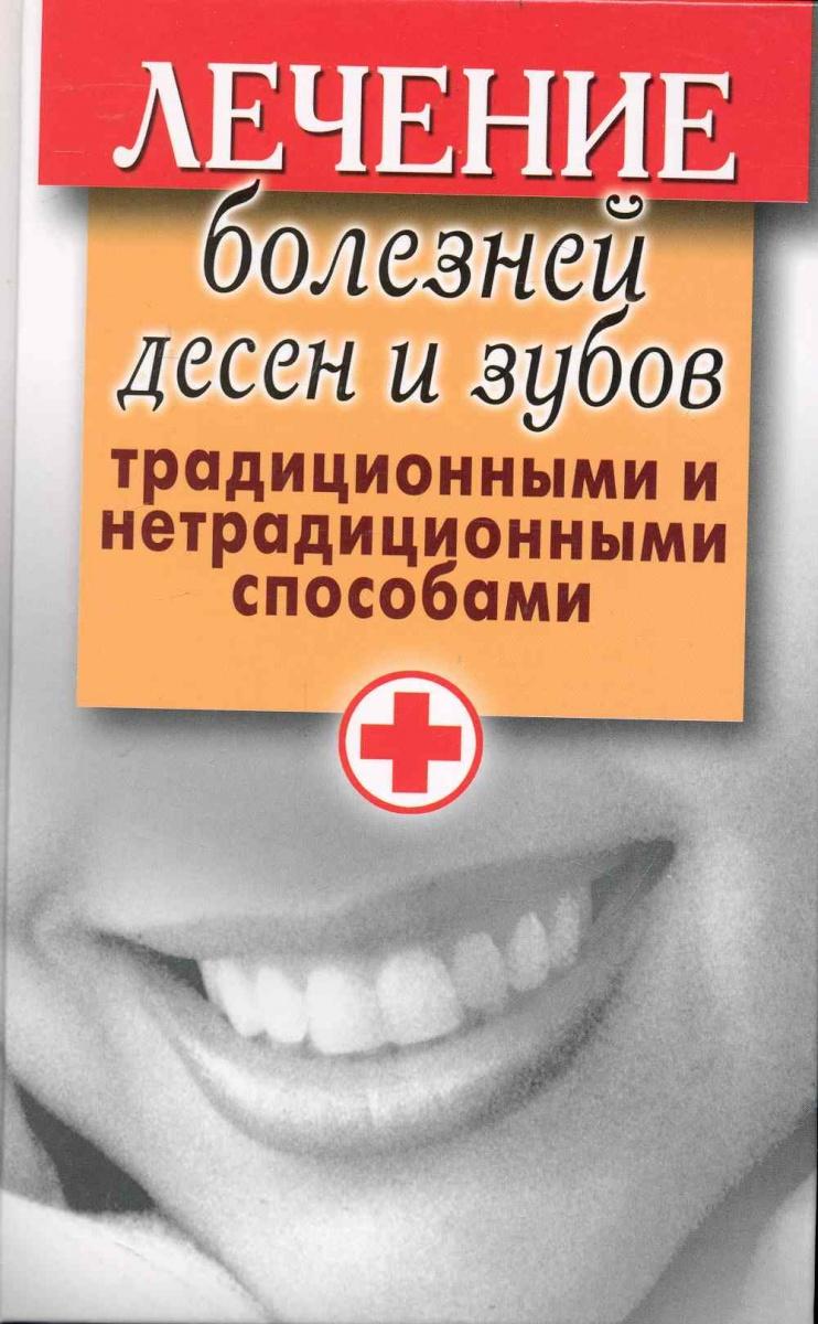Лечение болезней десен и зубов традиц. и нетрадиц. Способами