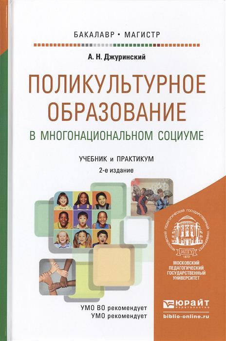 Джуринский А. Поликультурное образование в многонациональном социуме. Учебник и практикум для бакалавриата и магистратуры. 2-е издание, переработанное и дополненное