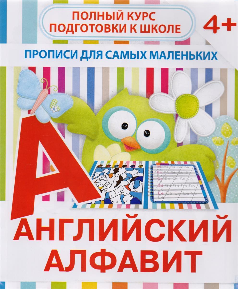 Английский алфавит. Полный курс подготовки к школе