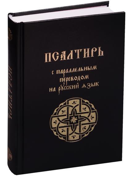 Болотина Д. (ред.) Псалтирь с параллельным переводом на русский язык