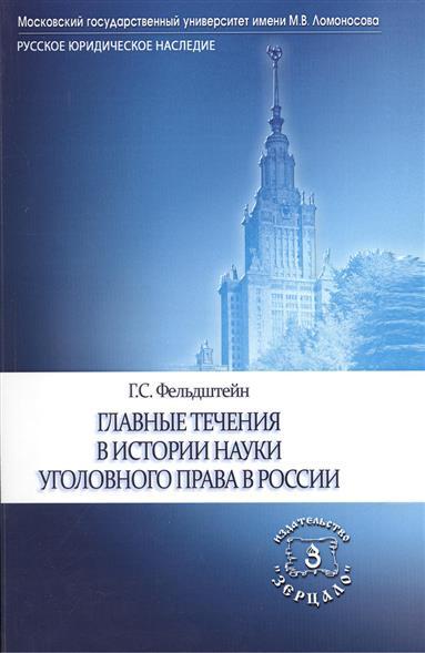 Главные течения в истории науки уголовного права в России