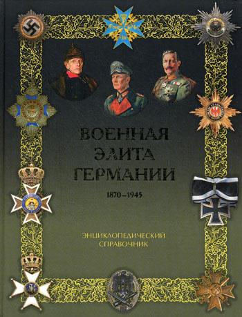 Военная элита Германии 1870-1945 Энц. справочник