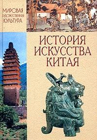 Кравцова М. Мировая художественная культура. История искусства Китая