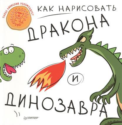 Волошина Л. (пер.) Как нарисовать дракона и динозавра как нарисовать динозавра и других чудищ 5