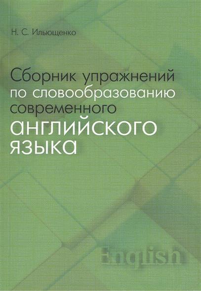 Сборник упражнений по словообразованию современного английского языка